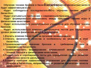 1.Изучить влияние баскетбола на организм занимающихся; 2.Описать физические к