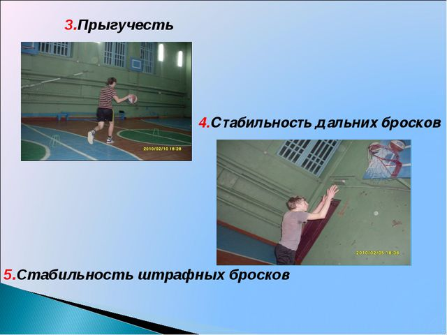 4.Стабильность дальних бросков 3.Прыгучесть 5.Стабильность штрафных бросков