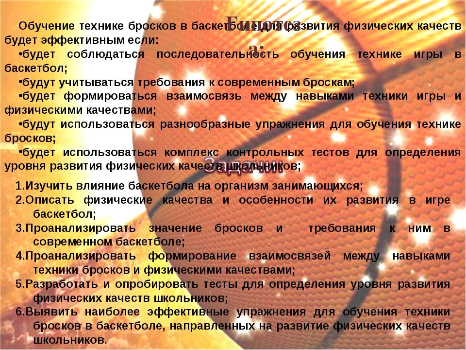 1.Изучить влияние баскетбола на организм занимающихся; 2.Описать физические к...