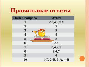 Правильные ответы Номер вопроса Ответ 1 2,3,4,5,7,8 2 2 3 2 4 4 5 2 6 2,3 7 3