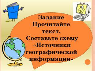 Задание Прочитайте текст. Составьте схему «Источники географической информац