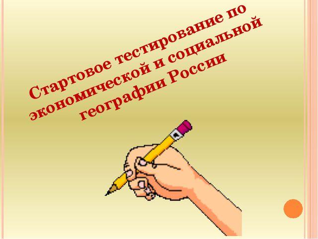 Стартовое тестирование по экономической и социальной географии России
