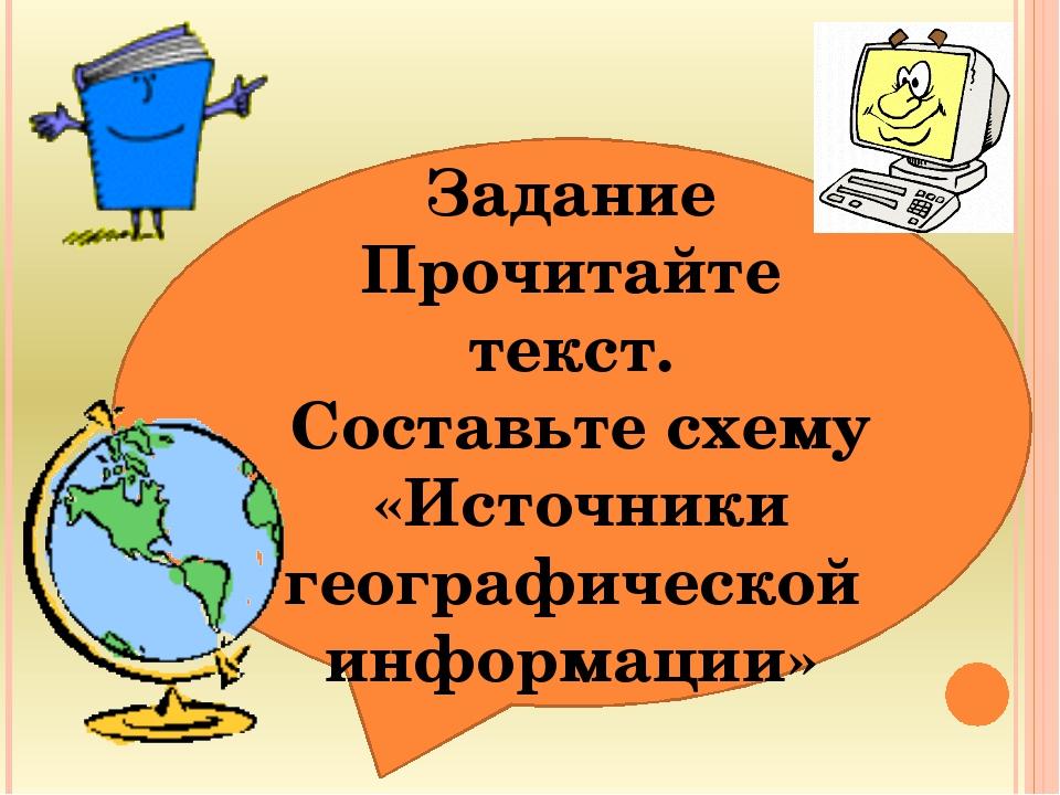 Задание Прочитайте текст. Составьте схему «Источники географической информац...