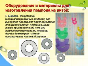 Оборудование и материалы для изготовления помпона из ниток: Шаблон. В магазин