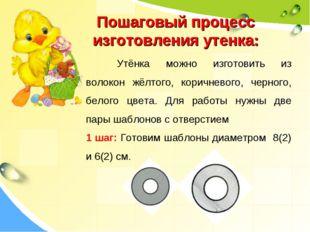 Пошаговый процесс изготовления утенка: Утёнка можно изготовить из волокон ж