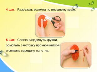 4 шаг: Разрезать волокна по внешнему краю. 5 шаг: Слегка раздвинуть кружки, о