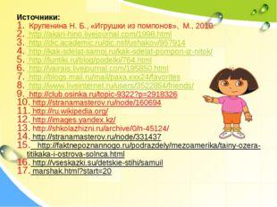 Источники: Крупенина Н. Б., «Игрушки из помпонов», М., 2010. http://akari-hin