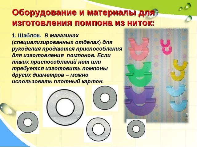 Оборудование и материалы для изготовления помпона из ниток: Шаблон. В магазин...