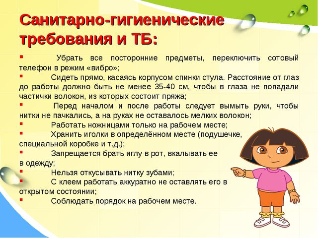 Санитарно-гигиенические требования и ТБ: Убрать все посторонние предметы, п...
