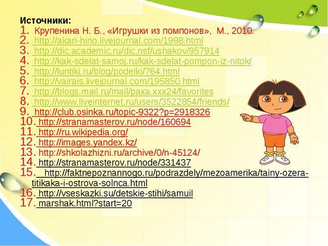 Источники: Крупенина Н. Б., «Игрушки из помпонов», М., 2010. http://akari-hin...