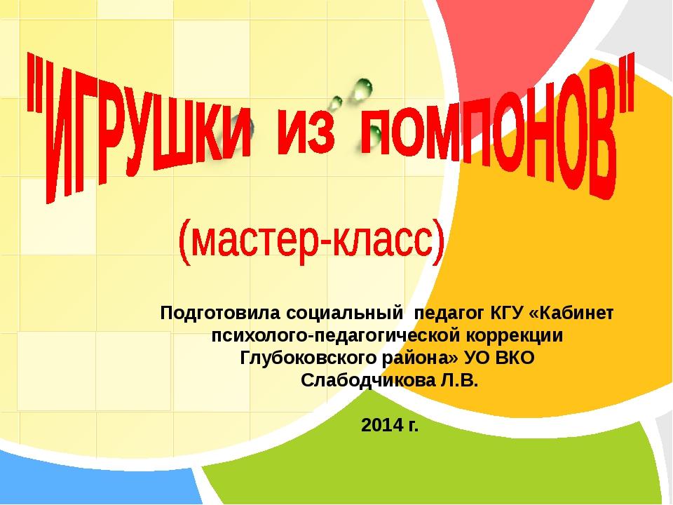 Подготовила социальный педагог КГУ «Кабинет психолого-педагогической коррекци...