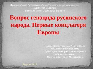 Видное, 2015 Вопрос геноцида русинского народа. Первые концлагеря Европы Подг