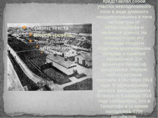 Лагерь Талергоф представлял собой участок невозделанного поля в виде длинного