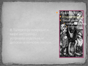 В Талергофе впервые в мире австрийцы устроили отдельные детские и женские лаг