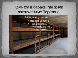 Комната в бараке, где жили заключенные Терезина