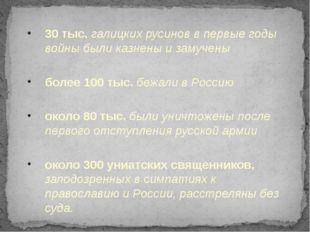 30 тыс. галицких русинов в первые годы войны были казнены и замучены более 10