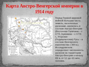 Карта Австро-Венгерской империи в 1914 году Перед Первой мировой войной больш