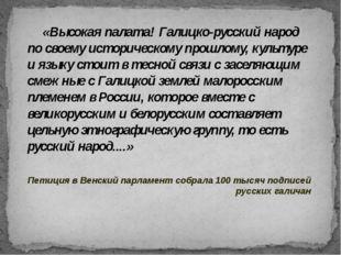 «Высокая палата! Галицко-русский народ по своему историческому прошлому, кул