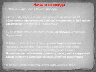 Начало геноцида 1913 г. - Мармарош-Сигетский процесс, на котором 32 обвиняемы