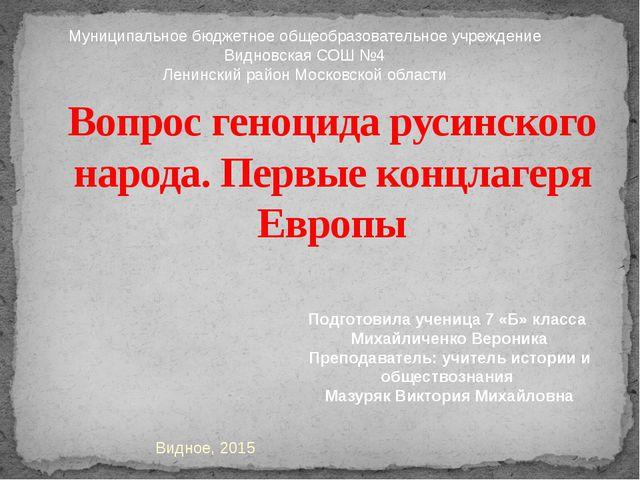 Видное, 2015 Вопрос геноцида русинского народа. Первые концлагеря Европы Подг...
