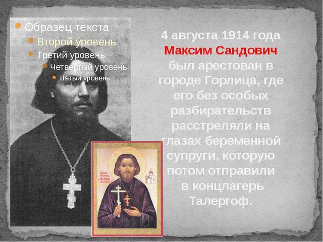О. М.Т. Сандовичъ. 4 августа 1914 года Максим Сандович был арестован в городе...