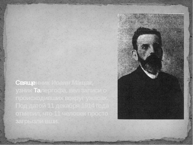 Священник Иоанн Мащак, узник Талергофа, вел записи о происходивших вокруг уж...