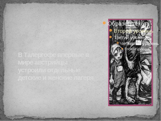 В Талергофе впервые в мире австрийцы устроили отдельные детские и женские лаг...