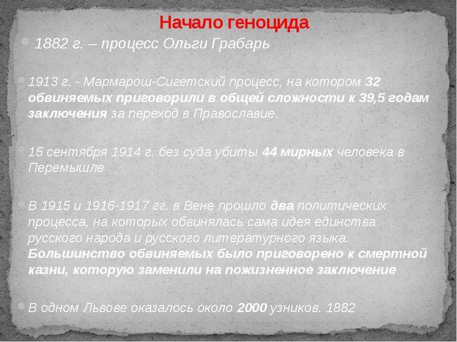 Начало геноцида 1913 г. - Мармарош-Сигетский процесс, на котором 32 обвиняемы...
