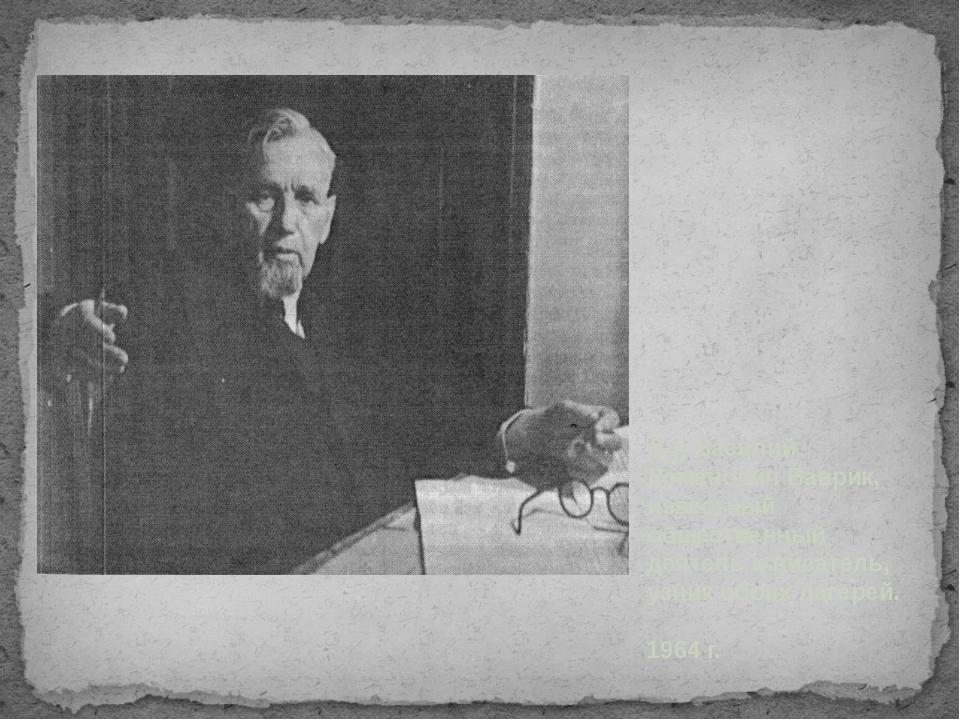 Д-р Василий Романович Ваврик, известный общественный деятель и писатель, узн...