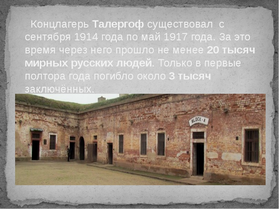 Концлагерь Талергоф существовал с сентября 1914 года по май 1917 года. За эт...
