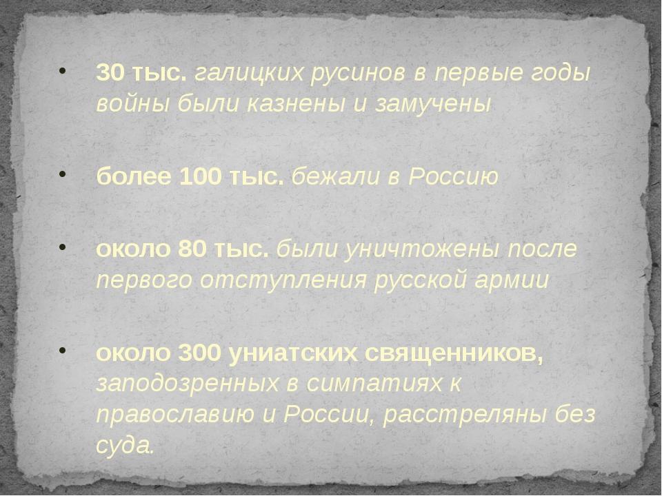 30 тыс. галицких русинов в первые годы войны были казнены и замучены более 10...