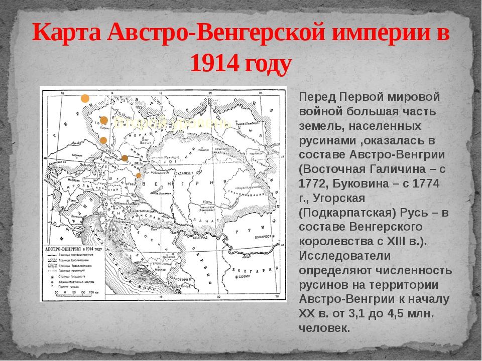 Карта Австро-Венгерской империи в 1914 году Перед Первой мировой войной больш...