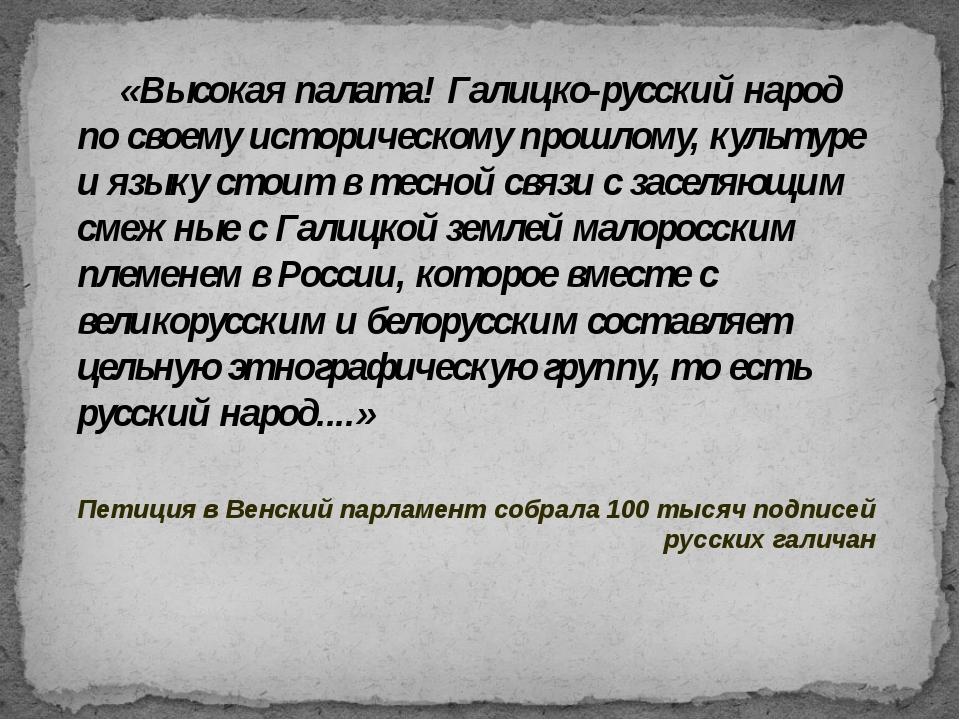 «Высокая палата! Галицко-русский народ по своему историческому прошлому, кул...