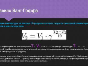 Правило Вант-Гоффа При повышении температуры на каждые 10 градусов константа