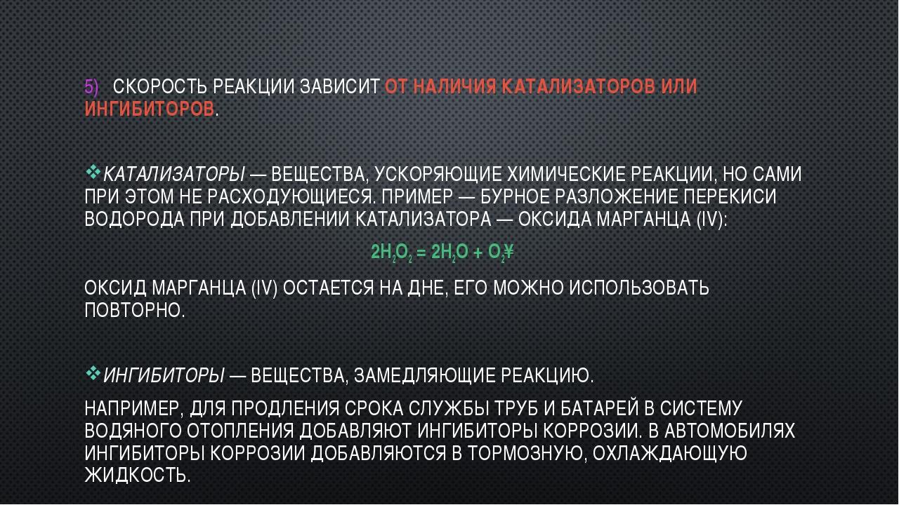5)  СКОРОСТЬ РЕАКЦИИ ЗАВИСИТ ОТ НАЛИЧИЯ КАТАЛИЗАТОРОВ ИЛИ ИНГИБИТОРОВ. КАТАЛ...