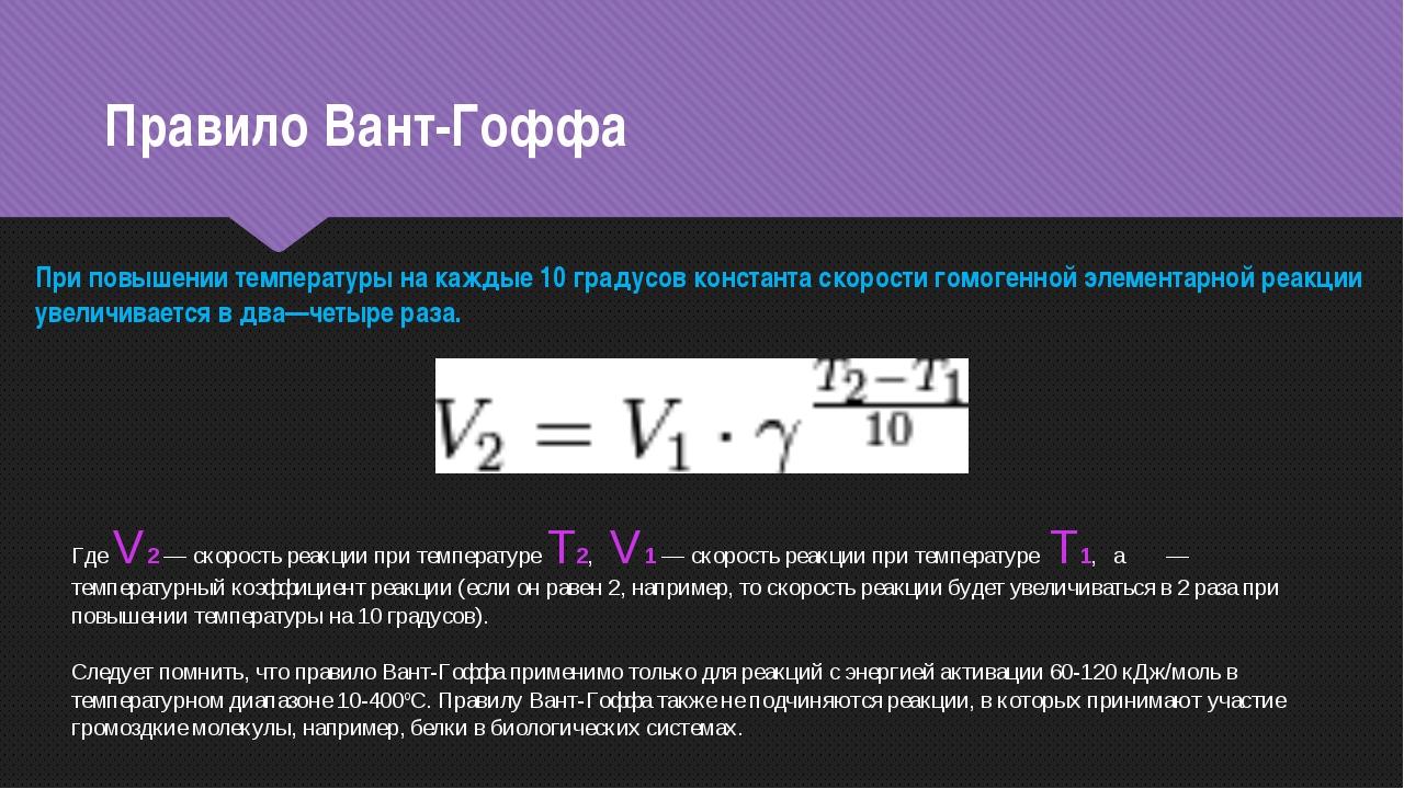 Правило Вант-Гоффа При повышении температуры на каждые 10 градусов константа...