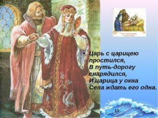 Царь с царицею простился, В путь-дорогу снарядился, И царица у окна Села ждат