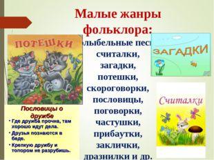 Малые жанры фольклора: колыбельные песни, считалки, загадки, потешки, скорого