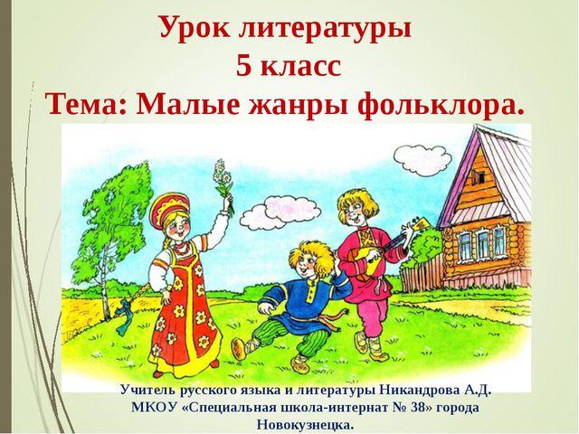 Урок литературы 5 класс Тема: Малые жанры фольклора. Учитель русского языка и...