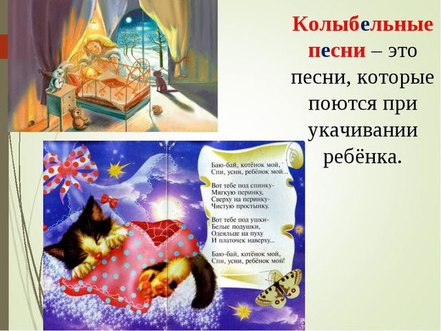 считается поминальным детский фольклор колыбельные песенки текст гарантией