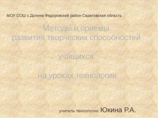 учитель технологии Юкина Р.А. МОУ СОШ с.Долина Федоровский район Саратовская