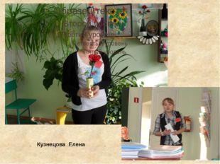 КузнецоваЕлена