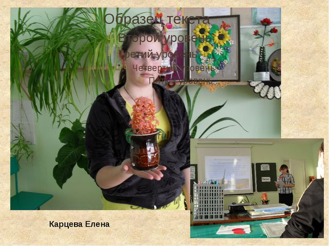 Карцева Елена
