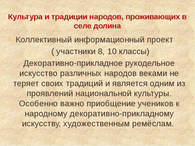 Культура и традиции народов, проживающих в селе долина Коллективный информаци...