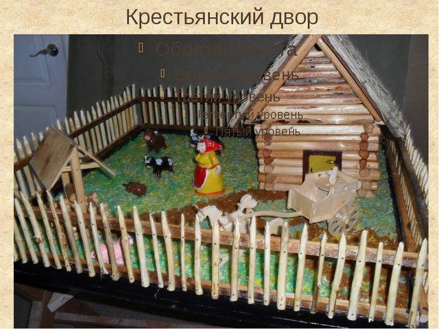 Крестьянский двор