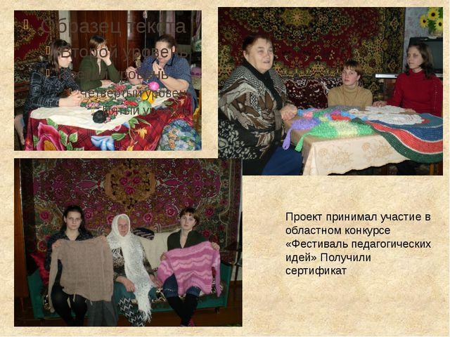 Проект принимал участие в областном конкурсе «Фестиваль педагогических идей»...