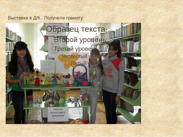 Выставка в Д/К . Получили грамоту