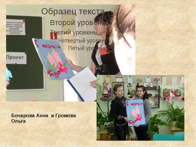 БочароваАннаи Громова Ольга