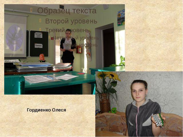 Гордиенко Олеся