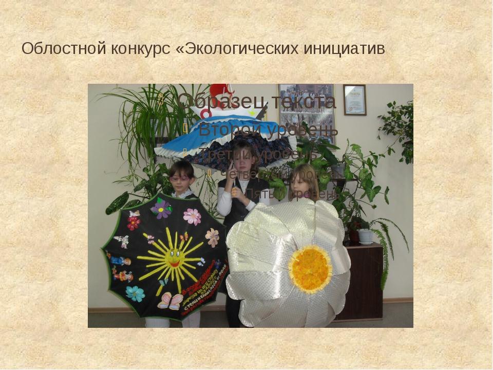 Облостной конкурс «Экологических инициатив